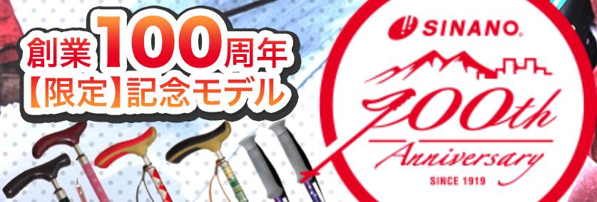 """""""100周年記念商品"""""""