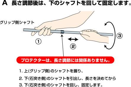長さ調節後は、下のシャフトを回して固定します。