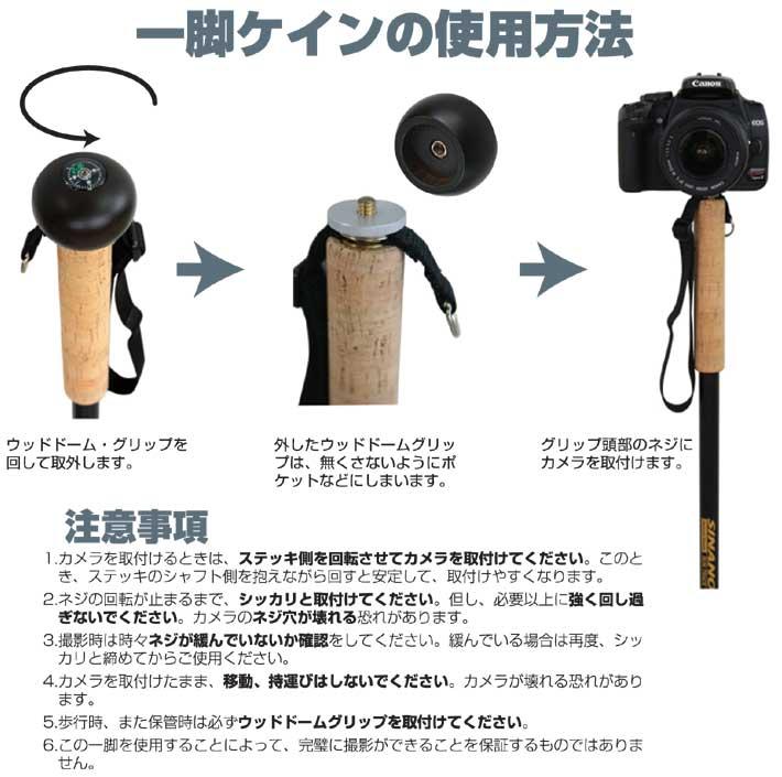 カメラ台兼用、一脚ケインの使用方法