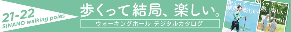 sinano ウォーキングポールカタログ2021-2022