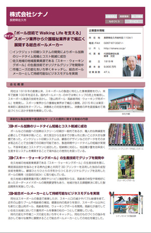 長野県知事表彰 産業功労者