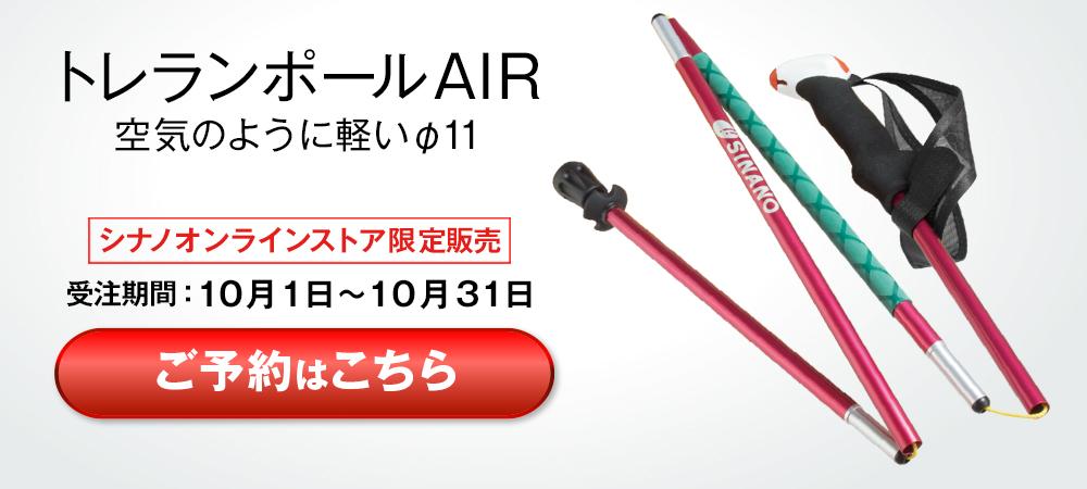 sinano100周年記念トレランポールAIR限定発売